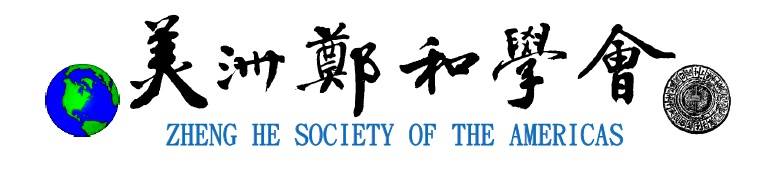 Zheng-He Society of Americas (美洲鄭和學會)
